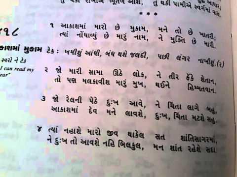 Gujarati Bhajan Pdf