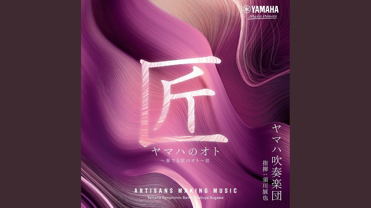 交響曲第3番「四季連禱」 第1楽章... - YouTube