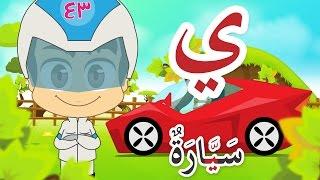 Learn Arabic Letter Yaa (ي), Arabic Alphabet for Kids, Arabic letters for children