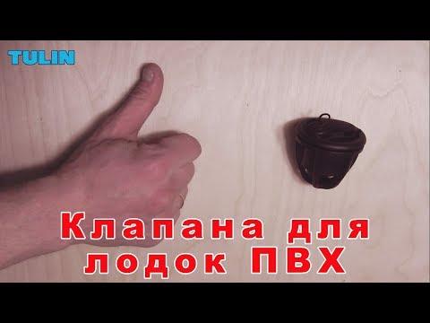 Ремонт клапана лодки пвх своими руками видео