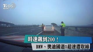 時速飆到200! BMW、奧迪國道1超速遭取締