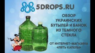 Обзор украинских бутылей из темного стекла