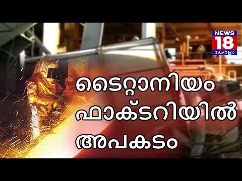 ടൈറ്റാനിയം ഫാക്ടറിയിൽ അപകടം – Accident at Titanium Factory – News18 Kerala