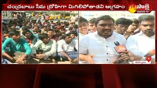 High Tension at Kurnool TDP Office || Sakshi TV