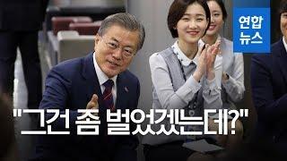 """'극한직업' 투자한 기업은행 찾은 문 대통령 """"좀 벌었겠네"""" 농담 / 연합뉴스 (Yonhapnews)"""