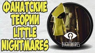 Little Nightmares Фанатские теории.