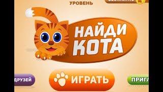Найди кота уровни с 188 по 209 прохождение. Из соц. сети ВК.
