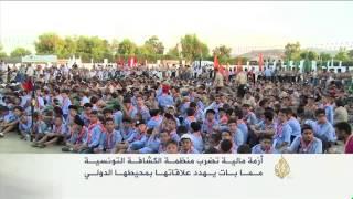 أزمة مالية تضرب منظمة الكشافة التونسية