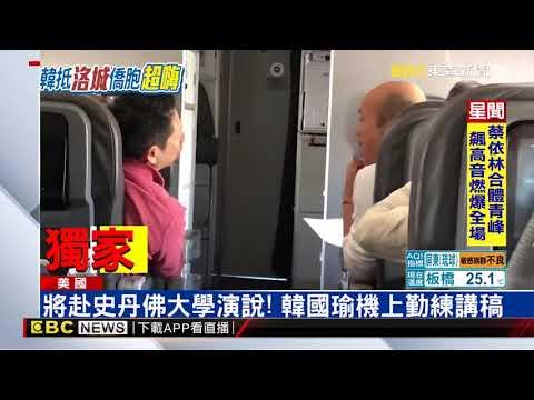 韓國瑜機上勤練講稿 為和夫人同坐換座位