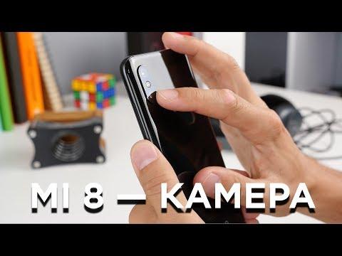 Xiaomi Mi 8: на что способна камера флагмана?