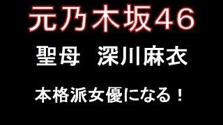 元乃木坂46 聖母 まいまい 深川麻衣 本格派女優目指す!乃木坂46で選...