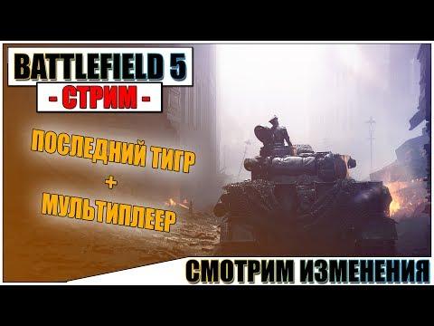 BATTLEFIELD 5 - ПОСЛЕДНИЙ ТИГР И ИЗМЕНЕНИЯ ПАТЧА | Паша Фриман thumbnail