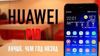 вся правда про Huawei P10 - лучше чем год назад. Честный обзор ФЛАГМАНА 2017 года от Huawei