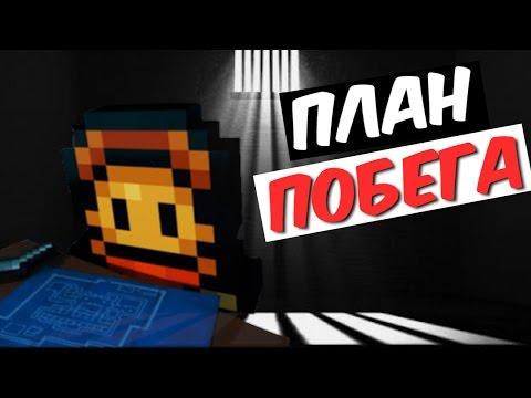 ПОБЕДИТЕЛЬ - The Escapists ( MiniMan )