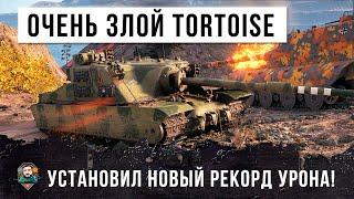 Бой века! Самый злой игрок на Tortoise установил новый мировой рекорд по урону в World of Tanks!