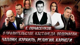 Е. Понасенков: о правительстве, Кастанеда, Водонаева, Чаплин, Израиль, религия, Карнеги