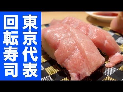 高いのに大行列の回転寿司【美登利鮨】が最高すぎた!
