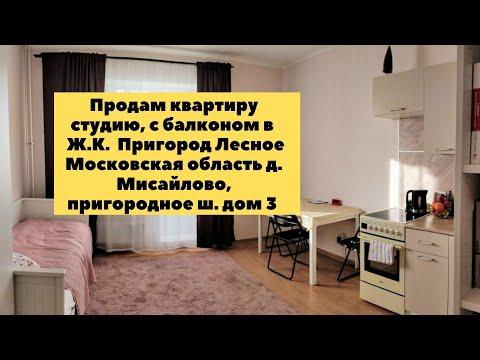 Студия ЖК Пригород Лесное, ремонтом и мебелью.