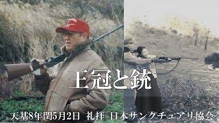 2017年6月25日日本サンクチュアリ協会礼拝 (ビデオ編集担当)日本で神...