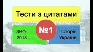 Як вирішувати тести з цитатами. №1. Історія України. ЗНО 2018