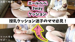 【後悔】授乳クッションの重要性!!妥協してはいけないベビーグッズでした【出産準備】