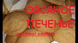 Овсяное печенье: простейший рецепт\\\Oatmeal cookies: the simplest recipe