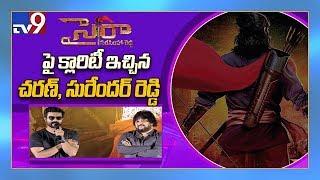 Sye Raa Narasimha Reddy Trailer Launch  Megastar Chiranjeevi  Ram Charan - Tv9