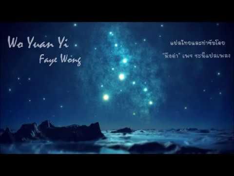 [Pinyin & Thai Sub] 我愿意 (Wo Yuan Yi) - Faye Wong