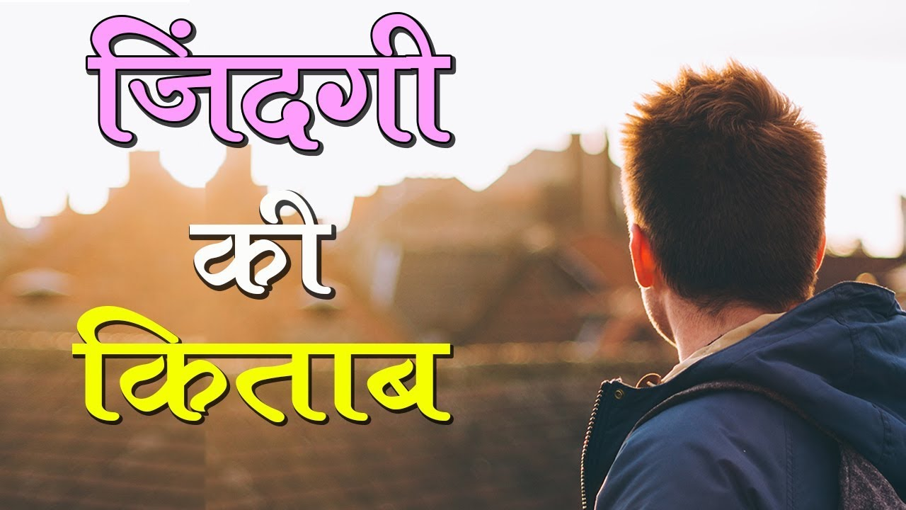 Best Motivational Quotes In Hindi Best Inspirational Quotes