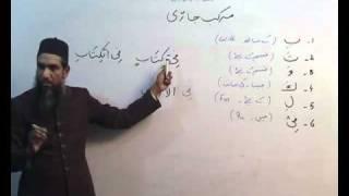 Arabi Grammar Lecture 16 Part 04    عربی  گرامر کلاسس