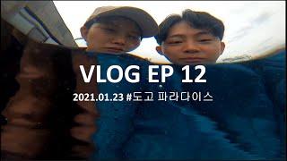 장거리 커플, VLOG, 브이로그 일상 EP12, #도…