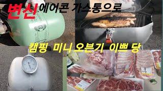 에어콘 가스통으로 바베큐 그릴 미니 오븐기 캠핑 장 전…