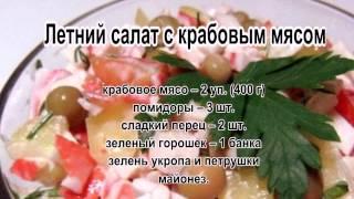 Новый вкусный салат.Летний салат с крабовым мясом