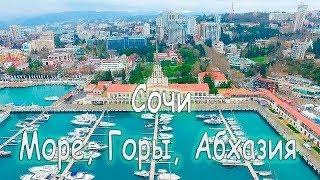 Сочи Море Горы. Абхазия