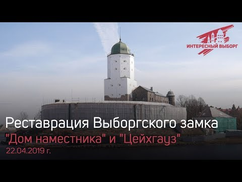 "Реставрация Выборгского замка - ""Дом наместника"" и три корпуса ""Цейхгауза"""
