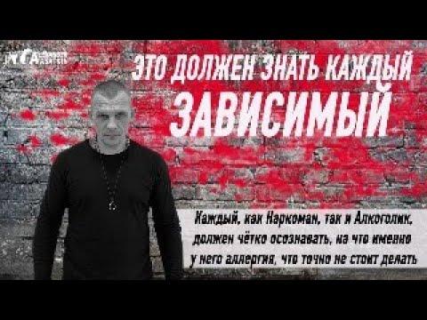 Александр Касаткин - в чём состоит опасность для зависимого, кроме наркотиков. Должен знать каждый.