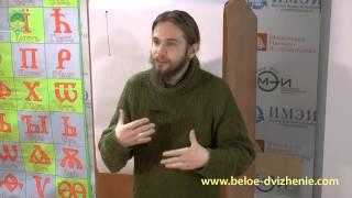 Андрей Ивашко БУКВИЦА часть2