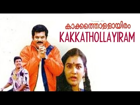 Kakkathollayiram 1991 Malayalam Full Movie | Mukesh | Urvashi | Sankaradi | Malayalam Films Online