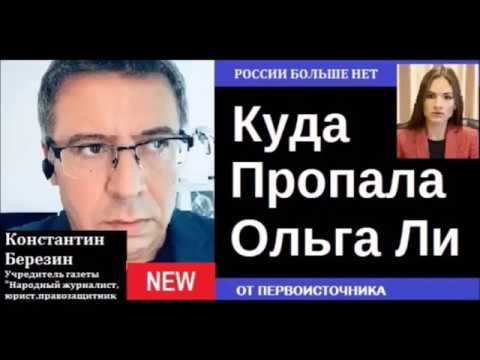 Куда пропала Ольга Ли. От первоисточника, учредителя газеты Константина Березина. Смотреть до конца.