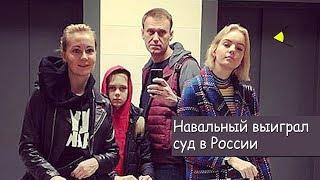 Навальный выиграл суд в РФ, а также тема, о которой не будут писать в СМИ