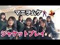 【JKミニコント】マエヲムケのジャケットプレイ踊ってみた【Hey! Say! JUMP】