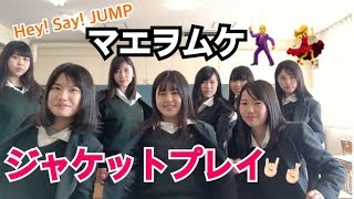 【JKミニコント】マエヲムケのジャケットプレイ踊ってみた【Hey! Say! JUMP】 マエヲムケ 検索動画 21