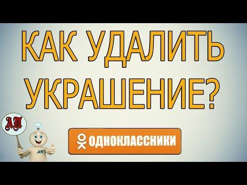 Как убрать украшение с главной фотографии в Одноклассниках?
