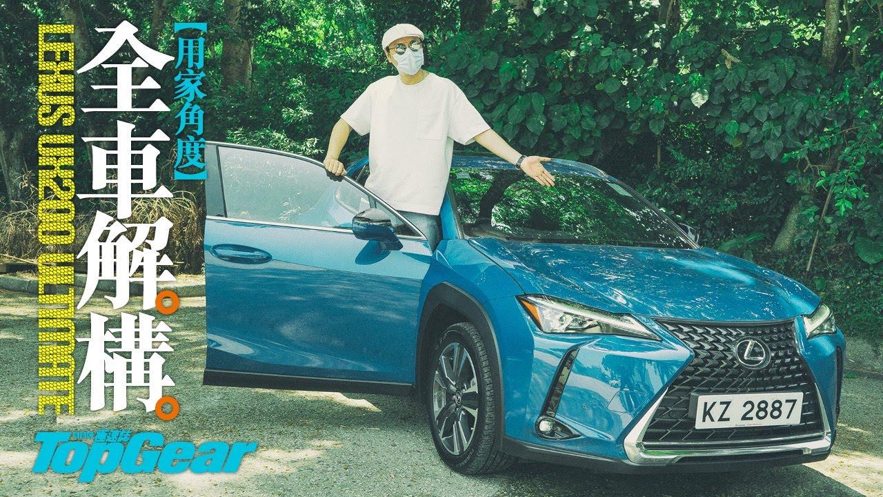 Lexus UX200 Ultimate 一星期用後感(內附字幕)|TopGear HK 極速誌
