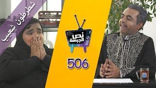 """#صاحي : """"نص الجبهة"""" 506 - شطرطون شعيب !"""