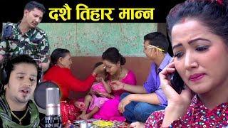 New Dashain Tihar Song 2074 | DASHAIN TIHAR MANNA_ PUSKAL SHARMA Ft. AASHA KHADKA/DEEPAK KHADKA