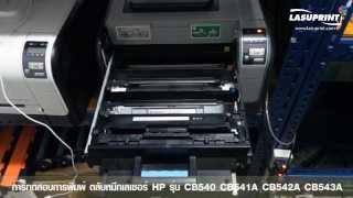 Print test Laser Toner Cartridge Lasuprint HP CB540A CB541A CB542A CB543A
