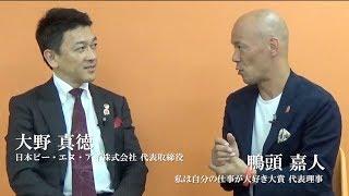 「私は自分の仕事が大好き大賞」 http://watashigo.org/ - 私は自分の仕...