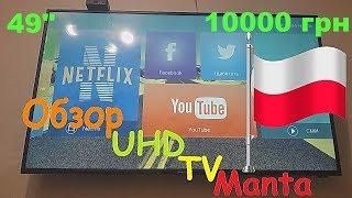 """Обзор 49"""" 4K Smart TV Manta Led94901s."""