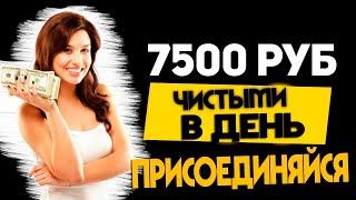 ПРОСТОЙ ЗАРАБОТОК В ИНТЕРНЕТЕ! 7500 РУБЛЕЙ КАЖДЫЙ ДЕНЬ НА ПАССИВЕ!